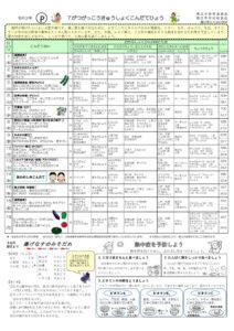 ★7月保護者献立表(大谷)2のサムネイル