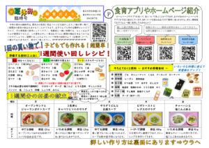 ★R3夏休み臨時号(両面)裏面カラー★のサムネイル