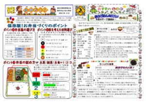 ★★★R3.10月給食だより(弁当づくり)のサムネイル