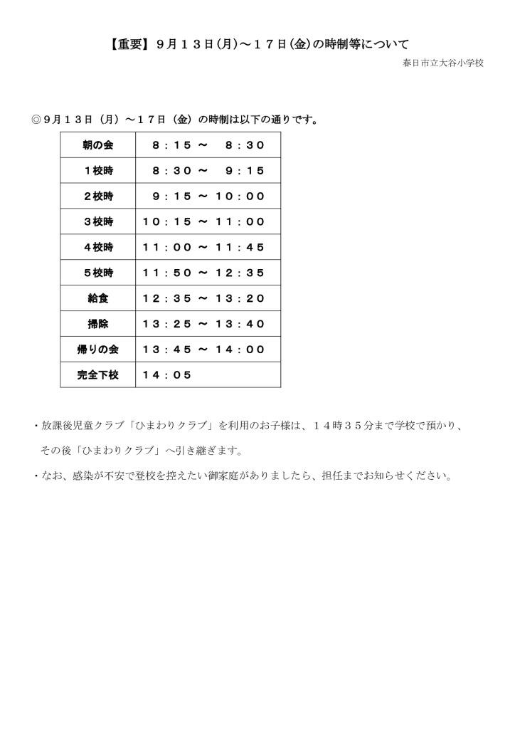 【重要】9月13日(月)~17日(金)の時制のサムネイル