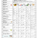 8・9月保護者献立表(大谷)のサムネイル
